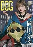 BIG ONE GIRLS 2021年 5月号【表紙/付録ブック ・岡田奈々 AKB48 / STU48】