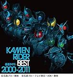 KAMEN RIDER BEST 2000-2011