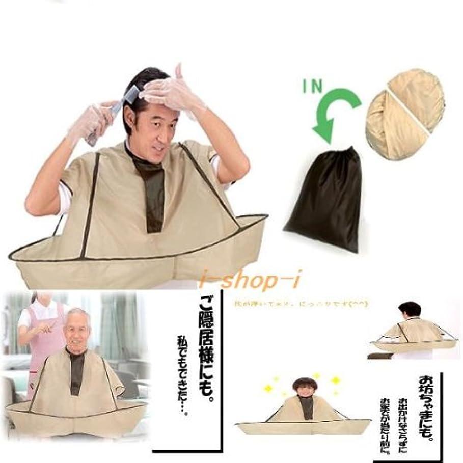 終わったセーター妨げる散髪 毛染め 家族で使える ジャンボ散髪マント ヘアカラー 毛染めケープ カット セルフ