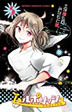 ハルポリッシュ(5) (少年チャンピオン・コミックス)