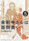 金剛寺さんは面倒臭い(5) (ゲッサン少年サンデーコミックス)