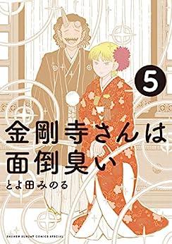[とよ田みのる]の金剛寺さんは面倒臭い(5) (ゲッサン少年サンデーコミックス)