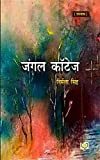 JUNGLE COTTAGE (जंगल कॉटेज) (Hindi Edition)