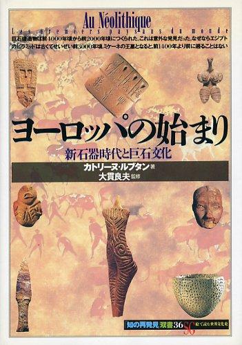 ヨーロッパの始まり―新石器時代と巨石文化 (「知の再発見」双書)