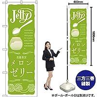 のぼり旗 メロンゼリー SNB-2860 (受注生産)