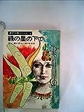 緑の星の下で―緑の太陽シリーズ〈1〉 (ハヤカワ文庫SF)