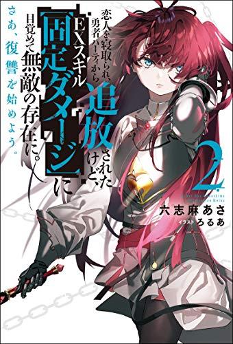 [Novel] 恋人を寝取られ、勇者パーティから追放されたけど、EXスキル 第02巻