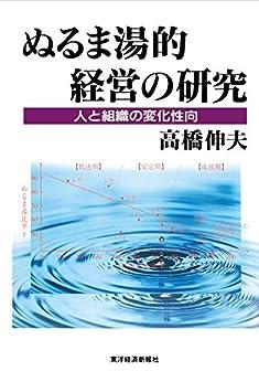 [高橋 伸夫]のぬるま湯的経営の研究―人と組織の変化性向