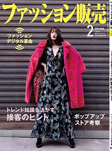 ファッション販売 2020年 02月号 [雑誌]