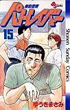 機動警察パトレイバー(15) (少年サンデーコミックス)