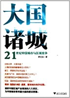 Big Cities in Chinaurban and regional competition in China in the 21st century (Chinese Edition)