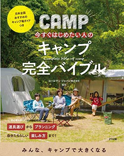 今すぐはじめたい人の キャンプ完全バイブル
