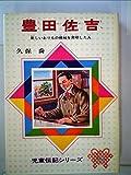 豊田佐吉―新しいおりもの機械を発明した人 (児童伝記シリーズ (32))