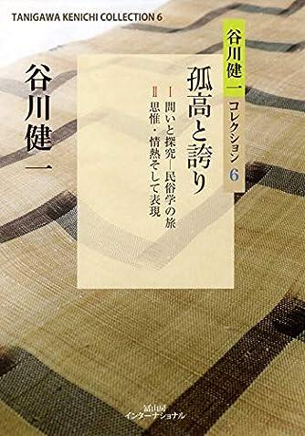 谷川健一コレクション6 孤高と誇り