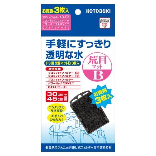 寿工芸 F3用 荒目マットB3枚入