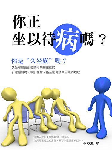 你正「坐以待病」嗎?: (橫式排版) (Traditional Chinese Edition)