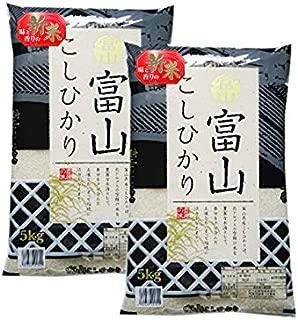 富山県産コシヒカリ 10kg(5kg×2) 令和1年産 【こしひかり お米 白米】