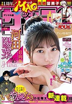 [雑誌] 週刊少年サンデー 2020年24号