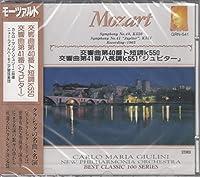モーツァルト/交響曲第40番ト短調K550、交響曲第41番ハ長調K551「ジュピター」 GRN541