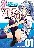 ソルティ・ロード(1) (ヤングキングコミックス)