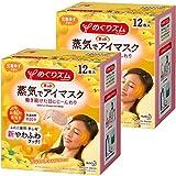 Kao MEGURISM Health Care Steam Warm Eye Mask,Made in Japan, Yuzu ripe 12 Sheets×2boxes