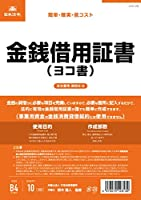 契約 9-2/金銭借用証書