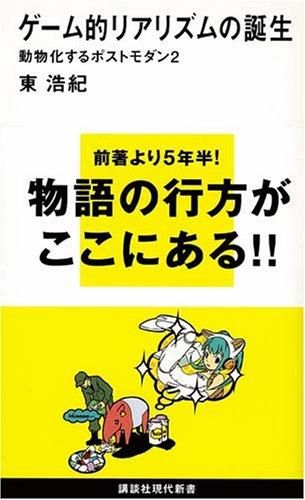 ゲーム的リアリズムの誕生~動物化するポストモダン2 (講談社現代新書)