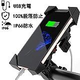 CAM2 バイク スマホ ホルダー USB充電 1秒ロックアップ 脱落防止 360度回転 防水 GPSナビ 携帯 固定用 マウント スタンド オートバイ用 スマートフォンホルダーiPhone/android 多機種対応 脱着簡単 (ブラック)