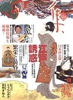 集―古美術名品「集」 (Vol.30)