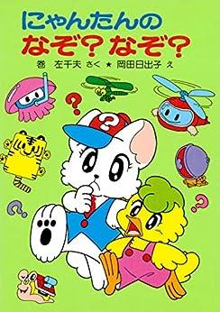 [巻左千夫, 岡田日出子]のにゃんたんのゲームブック にゃんたんのなぞ?なぞ? (ポプラ社の小さな童話)