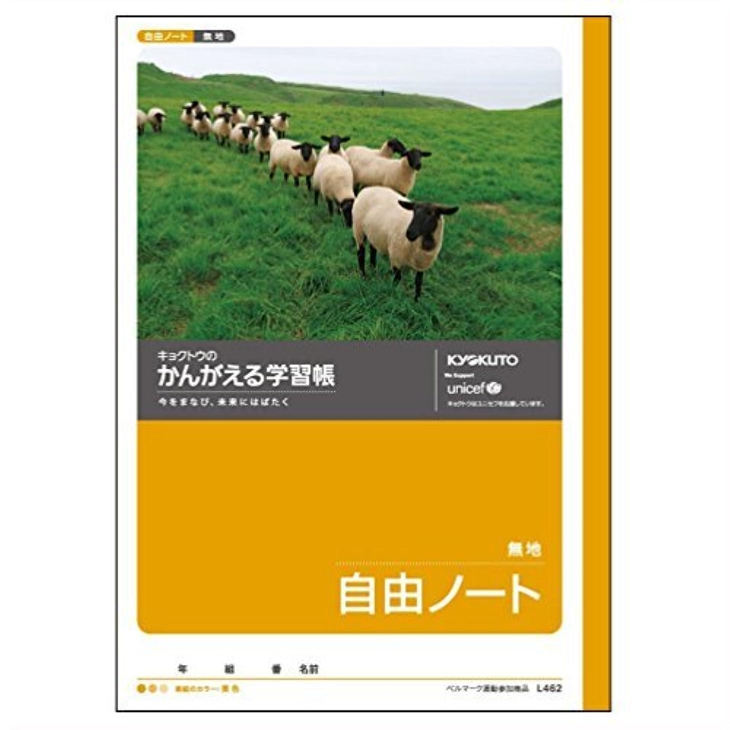 達成する十二農民キョクトウアソシエイツ L462 自由ノート おまとめセット【3個】