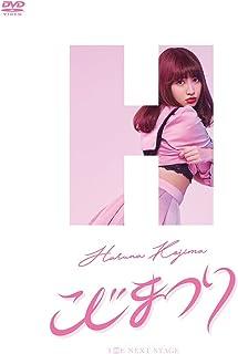 こじまつり~小嶋陽菜感謝祭~ [DVD]