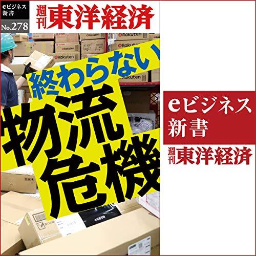 『終わらない物流危機(週刊東洋経済eビジネス新書No.278)』のカバーアート