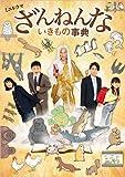 ミニドラマ「ざんねんないきもの事典」Blu-ray[Blu-ray/ブルーレイ]