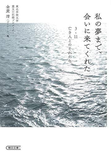 私の夢まで、会いに来てくれた――3.11 亡き人とのそれから (朝日文庫)