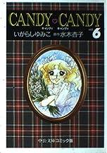 キャンディ・キャンディ (6)  中公文庫―コミック版