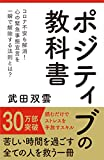 ポジティブの教科書 - 武田 双雲