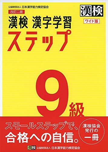 漢検 9級 漢字学習ステップ 改訂二版 ワイド版