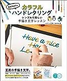 bechoriのカラフルハンドレタリング シンプルで美しい手描き文字レッスン コツがわかる本
