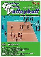 コーチング&プレイング・バレーボール(CPV)76号
