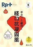レシピプラス Vol.15 No.1 サラッと納得!経口抗凝固薬