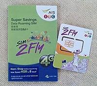 【AIS】オーストラリア 8日間3GBまで高速通信のプリペイド・データ通信SIMカード