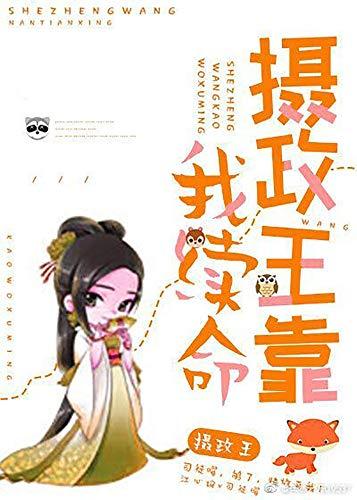 病嬌攝政王靠我續命(穿書) (Traditional Chinese Edition)