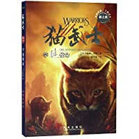 Warriors: A Vision of Shadows #1: The Apprentice's Quest (Chinese Edition)