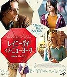 【Amazon.co.jp限定】「レイニーデイ・イン・ニューヨーク」(Blu-ray)[非売品プレス付き]