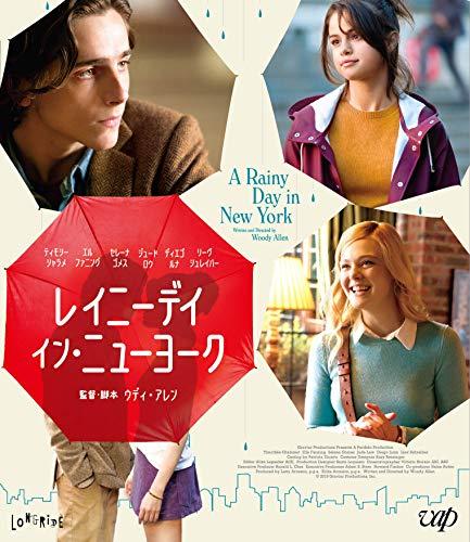 「レイニーデイ・イン・ニューヨーク」(Blu-ray)