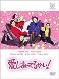 愛しあってるかい! DVD-BOX[DVD]