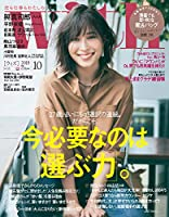with(ウィズ) 2019年 10 月号 [雑誌]