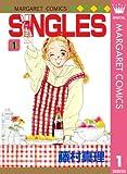 SINGLES 1 (マーガレットコミックスDIGITAL)