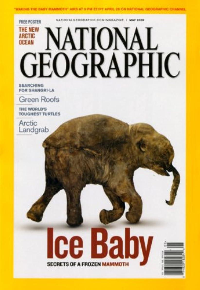嫌なフィット協力的National Geographic [US] May 2009 (単号)